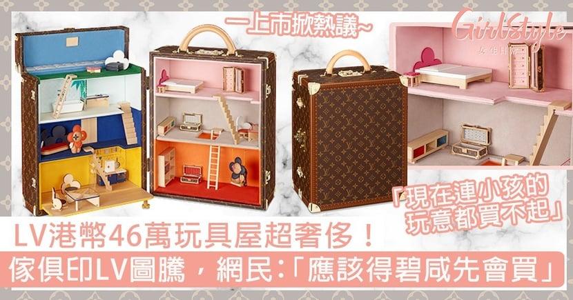 LV港幣46萬玩具屋超奢侈!22件微型傢俱印復古Monogram圖騰,網民:「應該得碧咸先會買!」