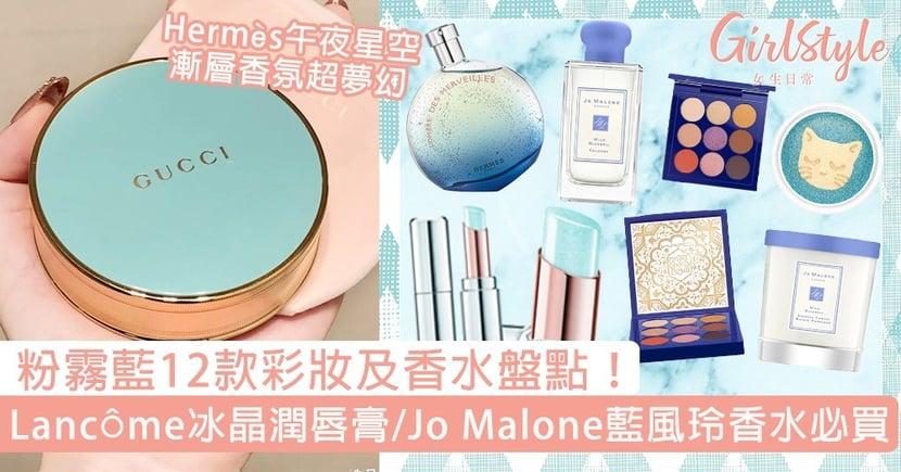 粉霧藍彩妝及香水盤點!Gucci陰影粉、Lancôme冰晶潤唇膏、Jo Malone藍風玲香水必買!