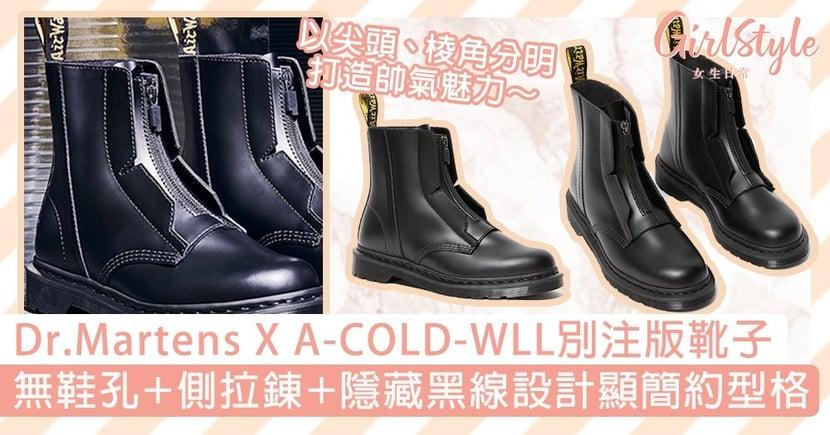 Dr.Martens X A-COLD-WLL別注版靴子!無鞋孔+側拉錬+隱藏黑線顯簡約型格!