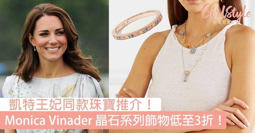 凱特王妃同款珠寶推介!Monica Vinader 晶石系列飾物低至3折!