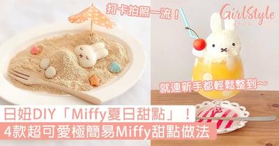 日妞DIY「Miffy夏日甜點」!4款超可愛極簡易Miffy甜點做法,就連新手都輕鬆整到~