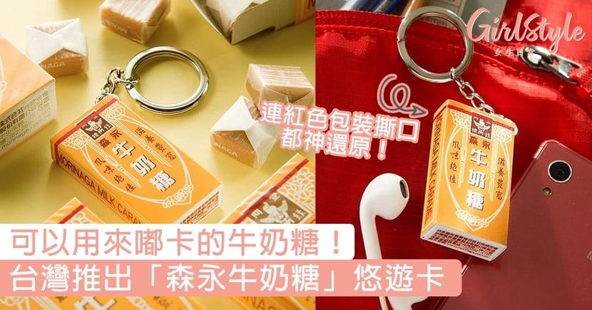 台灣推出「森永牛奶糖」悠遊卡,可以用來嘟卡的牛奶糖,連紅色包裝撕口都神還原~