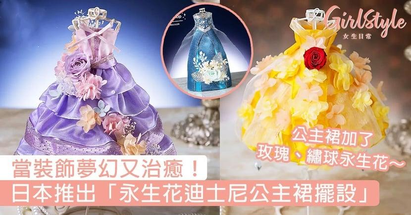 日本推出「永生花迪士尼公主裙擺設」!公主裙加了玫瑰、繡球永生花,當裝飾夢幻又治癒~