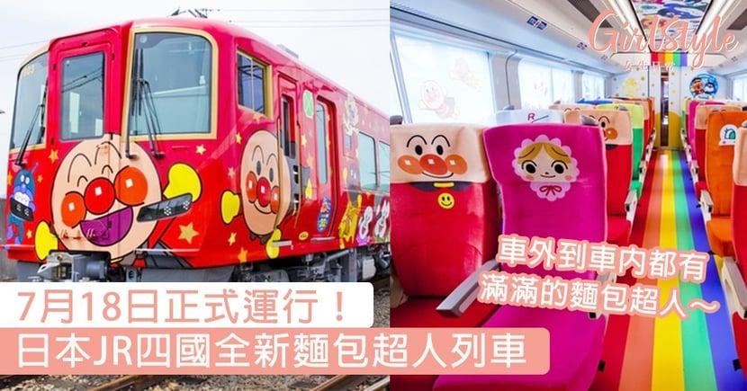 日本JR四國全新麵包超人列車!車外到車內都有滿滿的麵包超人,7月18日正式運行~