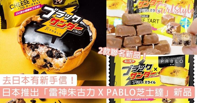 日本推出 2款「雷神朱古力 X PABLO芝士撻」聯名新品!經典半熟芝士撻淋上朱古力,去日本有新手信~