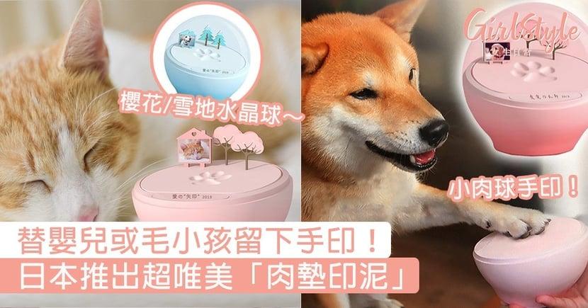 日本推出超唯美「肉墊印泥」!替嬰兒或毛小孩留下手印,櫻花/雪地水晶球好美~