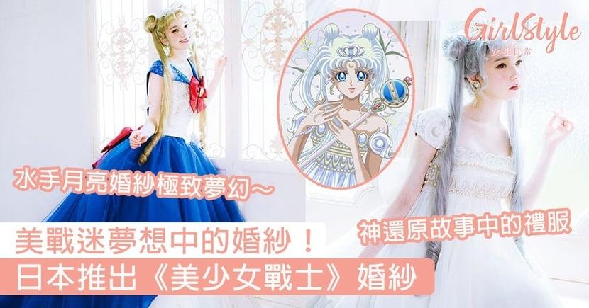 日本推出《美少女戰士》婚紗!水手月亮婚紗極致夢幻,美戰迷夢想中的婚紗~