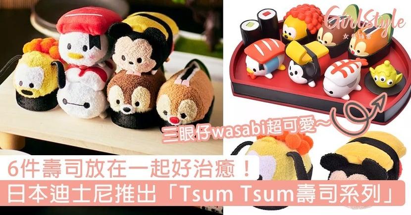 日本迪士尼推出「Tsum Tsum壽司系列」!6款壽司放在一起好治癒,三眼仔wasabi超可愛~
