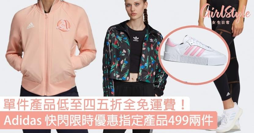 Adidas 快閃限時優惠指定產品499兩件,單件產品低至四五折!全免運費!