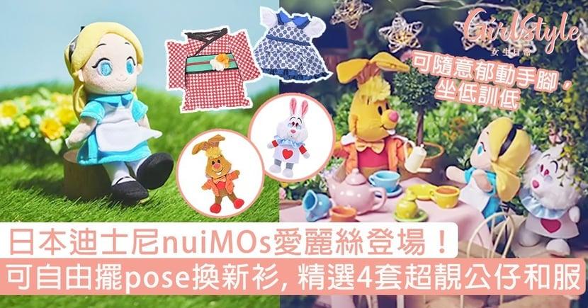 日本迪士尼nuiMOs愛麗絲登場!可自由擺pose換新衫,精選4套日系超靚公仔和服!
