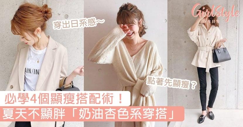 夏天不顯胖「奶油杏色系穿搭」!必學4個顯瘦搭配術,教你穿出小清新日系感覺!