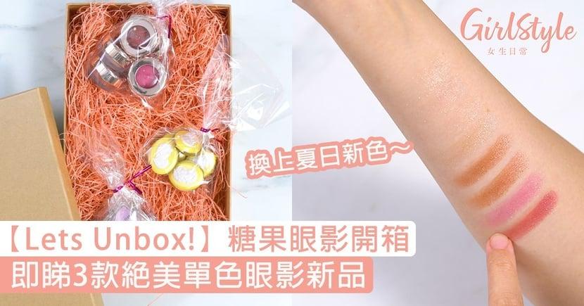 【Lets Unbox!】又甜又搶眼~粒粒糖果眼影開箱,即睇3款絕美單色眼影新品
