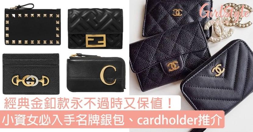 FENDI、Gucci 、 CHLOÉ 經典金釦款永不過時又保值!小資女必入手名牌銀包、cardholder推介!