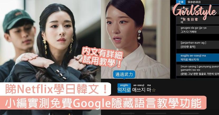 睇Netflix劇學日韓文!實測免費Google語言教學功能,《雖然是精神病》為示範!