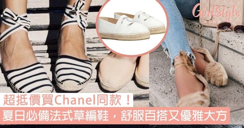 7款夏日必備法式草編鞋,舒服百搭又優雅大方!超抵價買Chanel同款!