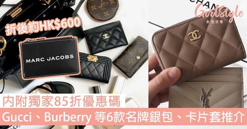 Gucci、Burberry 等6款名牌銀包、卡片套推介!獨家85折優惠!部分低至HK$600能入手!