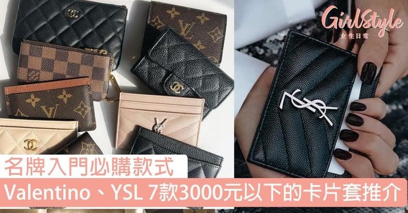 名牌入門必購款式!Valentino、YSL 7款3000元以下的名牌銀包推介!Givenchy卡片套HKD1000能入手!