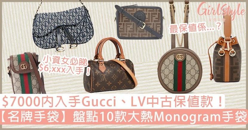 【名牌手袋】盤點10款大熱復古Monogram手袋!$7000內入手Gucci、LV中古保值款!