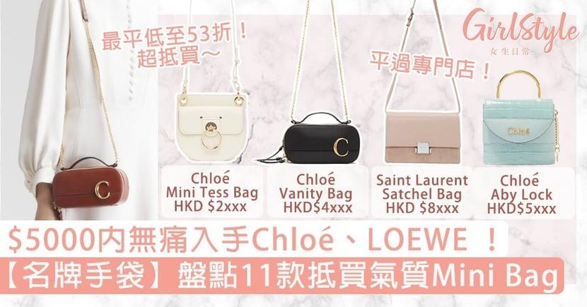 【名牌手袋】盤點11款抵買氣質Mini Bag!低至53折,$5000內無痛入手Chloé、LOEWE!
