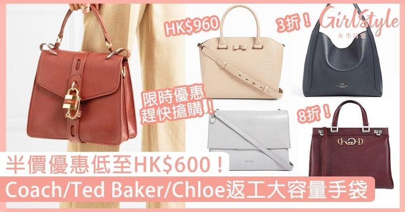【大容量返工手袋】半價優惠低至HK$600!Coach、Ted Baker、Chloé手袋好抵買!