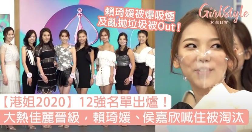 【港姐2020】12強名單出爐!大熱佳麗晉級,賴琦媛、侯嘉欣喊住被淘汰!