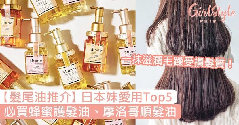 【2020髮尾油推介】日本妹大愛的5支好用護髮油,搶救曬後乾旱毛躁髮絲!