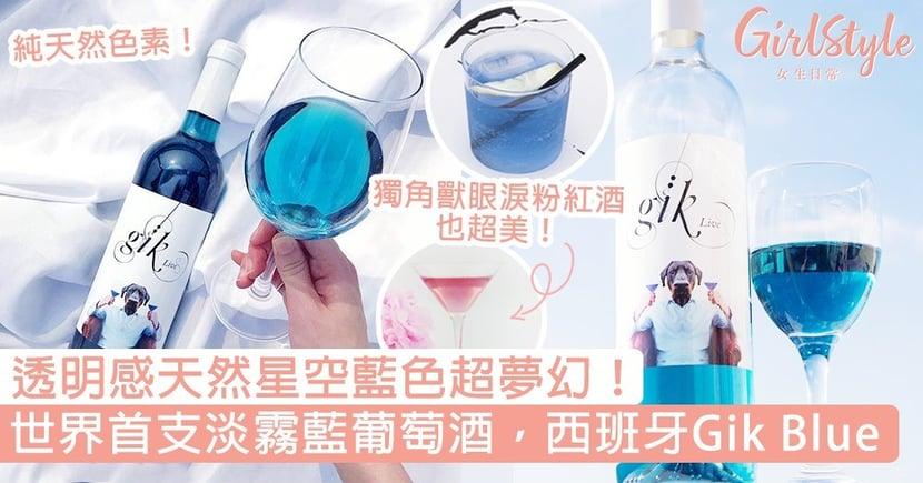 世界首支淡霧藍葡萄酒Gik Blue!透明感天然星空藍色超夢幻,微燻果香+淡柑橘香超吸引~