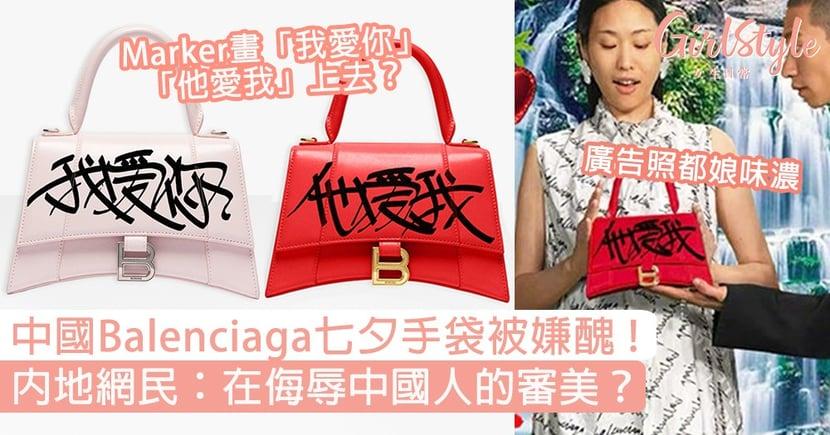 Balenciaga七夕手袋被嫌土!漢字塗鴉「我愛你」,網民:送給我也不要!