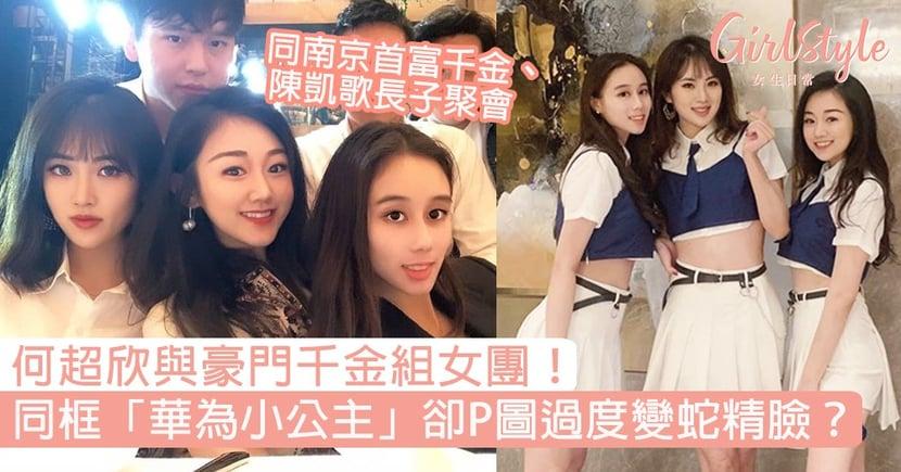何超欣組豪門千金女團!同框「華為小公主」、南京首富千金,P圖過度變蛇精臉?