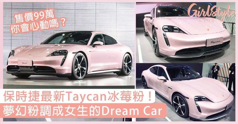 保時捷最新Taycan冰莓粉!夢幻粉調成女生的Dream Car,售價99萬你會心動嗎?