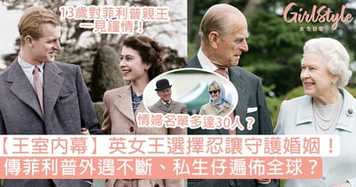 【英國王室】73年童話婚姻暗藏心酸內幕?傳菲利普外遇30位情婦、私生仔遍佈全球!