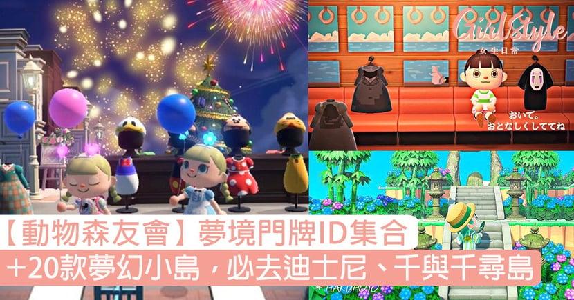 【動物森友會】夢境門牌號集合!+20個必去迪士尼/哈利波特/千與千尋島~