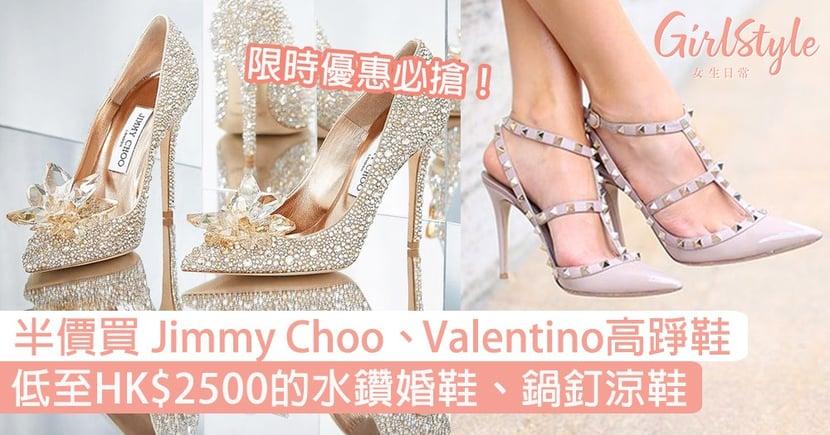 半價入手Jimmy Choo、Valentino高跟鞋!水鑽婚鞋、鍋釘涼鞋低至$2500!