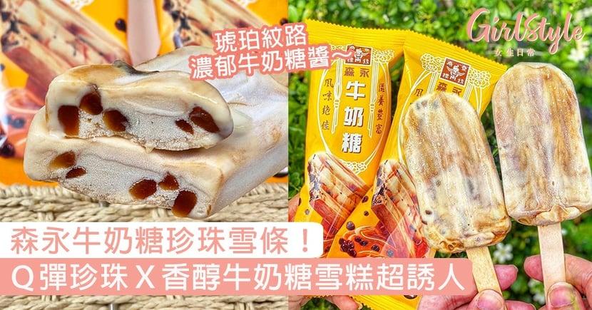 台灣推森永牛奶糖珍珠雪條!Q彈珍珠加上香醇牛奶糖雪糕超滿足〜