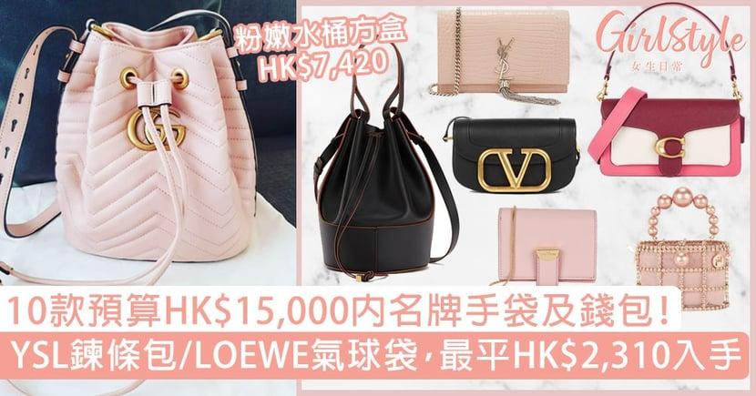 預算HK$15,000內名牌手袋及錢包!必買YSL鍊條包、LOEWE氣球袋,最平HK$2,310入手!