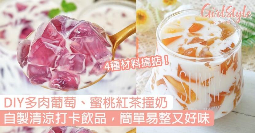 夏日自製打卡消暑飲品!DIY多肉葡萄、蜜桃烏龍撞奶,簡單易整又好味〜