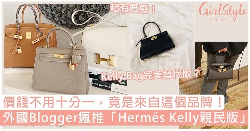 外國Blogger瘋推「Hermés Kelly完美替代版」?價錢不到十分一,竟然是來自這個品牌!