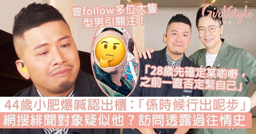 44歲小肥爆喊認出櫃:「係時候行出呢步!」網搜緋聞對象疑似他?