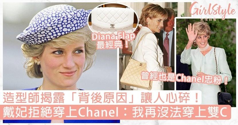 戴妃堅決拒絕再穿上Chanel:我沒法再穿上雙C!背後心碎原因曝光,被背叛過的你都一定會懂