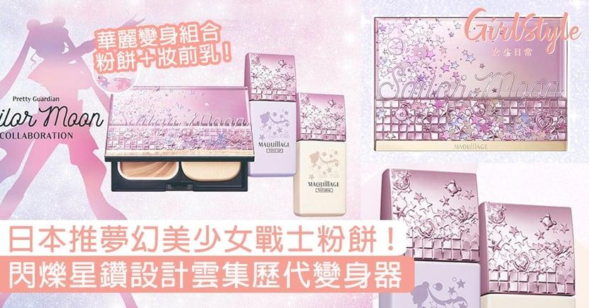 日本推夢幻美少女戰士粉餅+妝前乳!閃爍星水鑽設計,雲集歷代變身器必須收藏〜