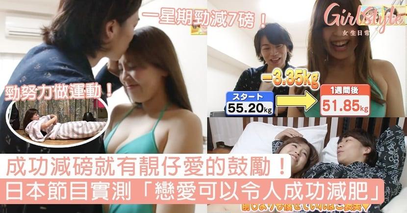 日本節目實測「戀愛可減肥」!一星期勁減7磅,成功減磅可錫錫、偷食高熱量即被靚仔嫌棄?