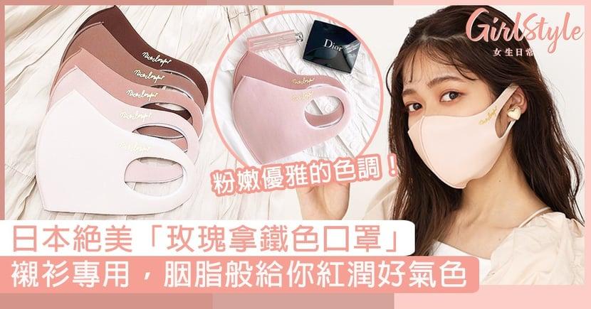 日本絕美「玫瑰拿鐵色口罩」!專為女生襯衫而設,胭脂般給你紅潤好氣色!