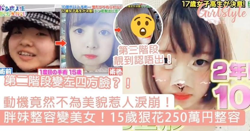 日本胖妹整容成癮變美女!15歲起狠花250萬円整容,動機竟然不為美貌惹人淚崩!