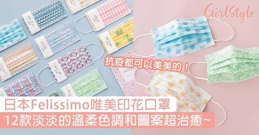 日本Felissimo唯美印花口罩!12款淡淡的溫柔色調和圖案超治癒〜