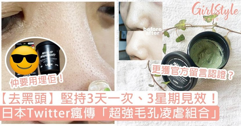 【去黑頭】日本Twitter瘋傳「1+1毛孔虐待組合」!¥1500徹底KO草莓鼻,3星期變零毛孔雞蛋肌~