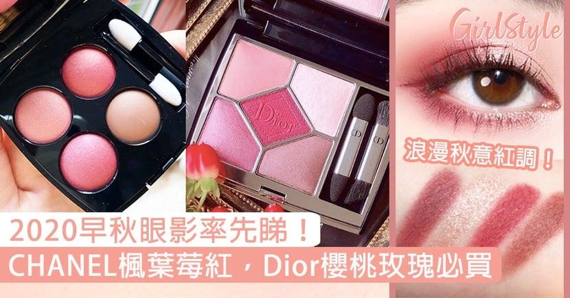 秋冬眼影率先睇!CHANEL楓葉莓紅、Dior櫻桃玫瑰、RMK浮世繪眼影必買!