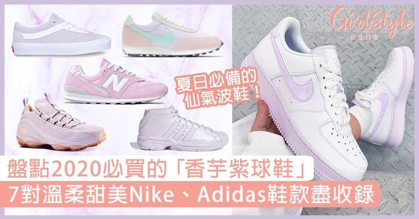 盤點2020必買的「香芋紫球鞋」! 7對溫柔甜美的Nike、Adidas紫色波鞋盡收錄〜