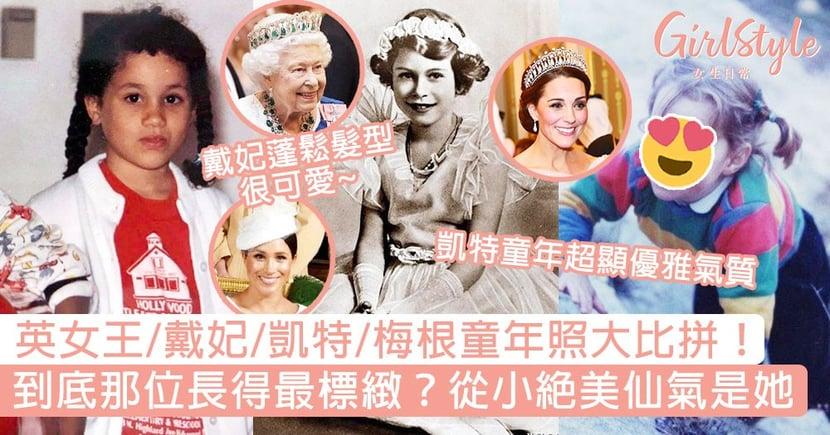 【英國王室】英女王/戴妃/凱特/梅根童年照大比拼!到底那位長得最標緻?