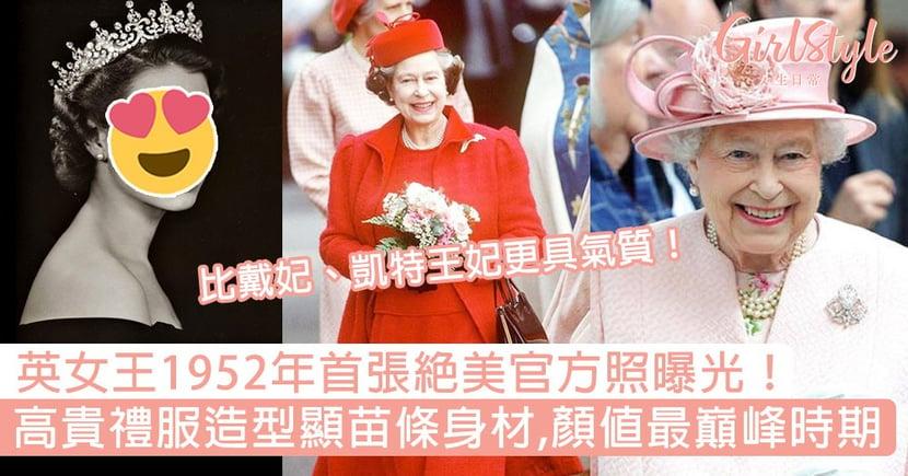 英女王1952年絕美官方照曝光!高貴造型盡顯苗條身材,比戴妃、凱特王妃更具氣質!