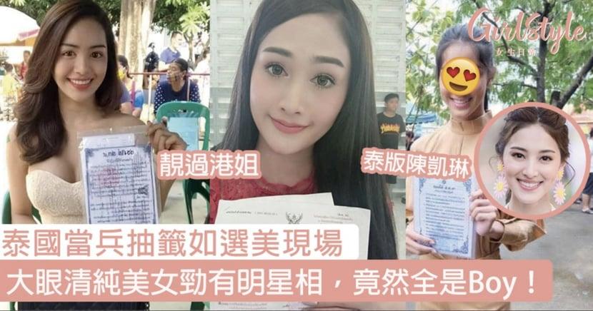 泰國當兵抽籤如選美現場,大眼清純美女似陳凱琳、昆凌竟然全是Boy!